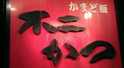 Photo of Japanese Restaurant 不二かつ 大分本店 at 新貝3-10, 大分市 870-0911, Japan