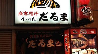 Photo of BBQ Joint 成吉思汗だるま 4・4店 at 中央区南4条西4, 札幌市 064-0804, Japan