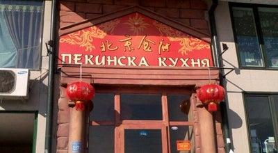 "Photo of Chinese Restaurant Пекинска кухня at Bulevard""krakov"" 5, Veliko Tŭrnovo 5000, Bulgaria"