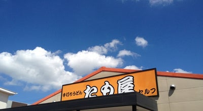 Photo of Food たも屋 林店 at 林町6-38, 高松市 761-0396, Japan