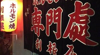 Photo of BBQ Joint 利根屋 at 中区銀山町15-1, 広島市 730-0022, Japan