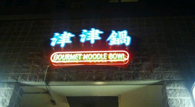Photo of Hotpot Restaurant Gourmet Noodle Bowl at 707 8th Ave S, Seattle, WA 98104, United States