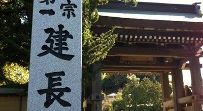 Photo of Buddhist Temple 建長寺 at 山ノ内8, 鎌倉市 247-0062, Japan