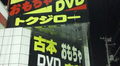 Photo of Toy / Game Store トクジロー 津田沼店 at 前原西1-13-1, 船橋市, Japan