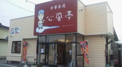 Photo of Chinese Restaurant 中華食道 心風亭 at 温泉町3-12-2, 東根市 999-3702, Japan