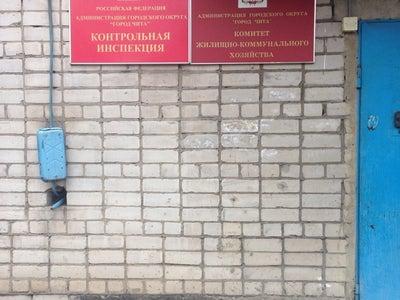 Контрольная инспекция Администрация городского округа г Чита  Контрольная инспекция Администрация городского округа г Чита
