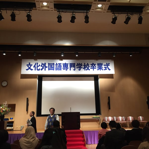 Photo taken at Bunka Gakuen University by Don F. on 3/9/2015