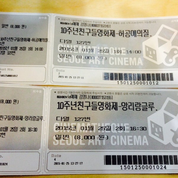 Photo taken at 서울아트시네마 (Cinematheque Seoul Art Cinema) by Youngna K. on 1/25/2015