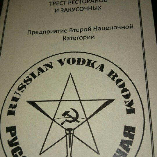 Photo taken at Russian Vodka Room by Руслан D. on 2/5/2014