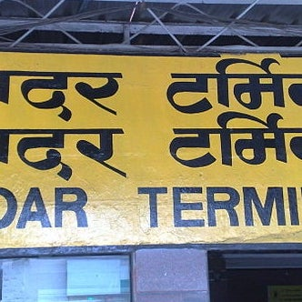 Dadar is a railway station on both the Western (Dadar) and Central Lines (Dadar T.T.) of the Mumbai Suburban Railway network and having terminals on both sides. Coordinates : 19.0184°N 72.8432°E.