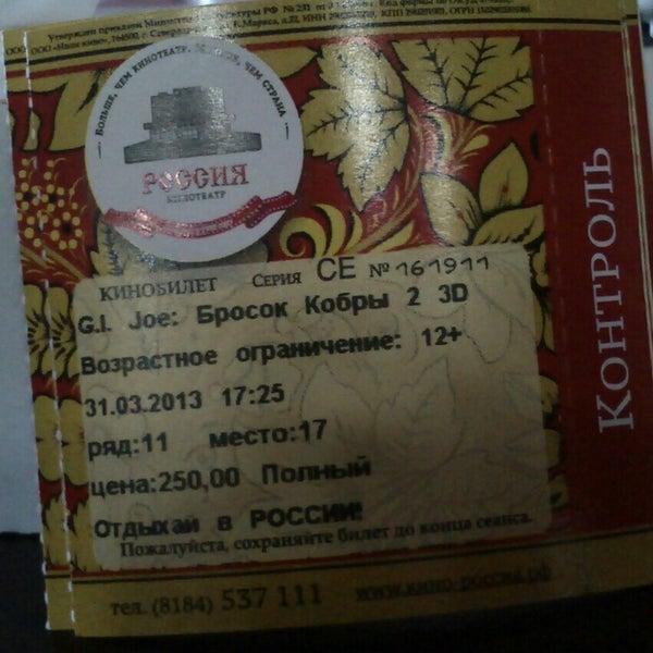 Das Foto wurde bei Кинотеатр «Россия» von Serega M. am 3/31/2013 aufgenommen