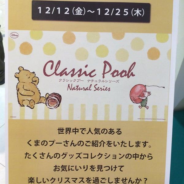 Photo taken at グランデュオ蒲田 (GRANDUO Kamata) by djkaz on 12/19/2014