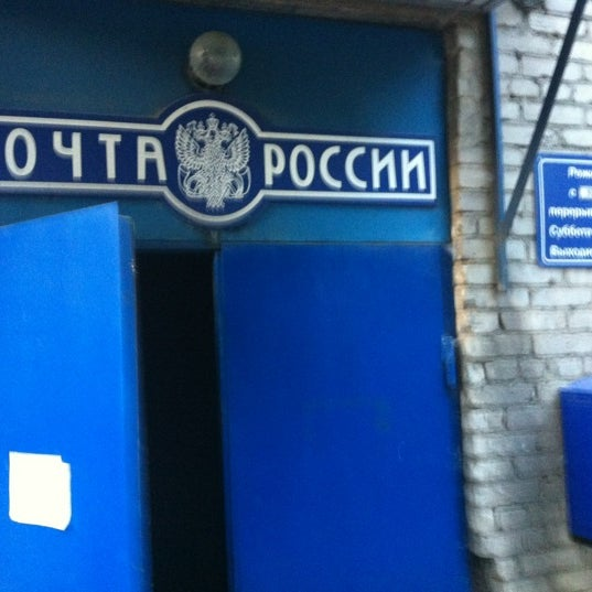 Photo taken at Почта России 630087 by Вадим Dj Ritm Б. on 6/14/2012