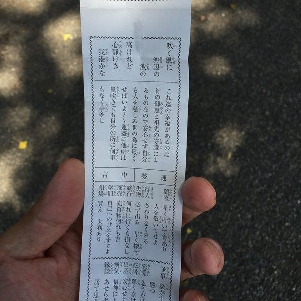 Photo taken at 大塚天祖神社 by Isao F. on 7/10/2015