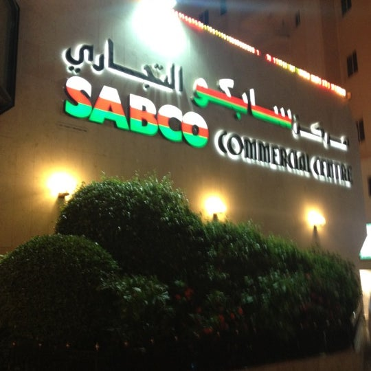 Photo taken at SABCO by Mohamed H. on 11/20/2012