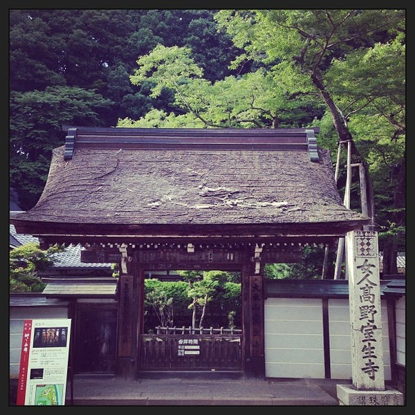 Photo taken at 室生寺 by Macco on 6/29/2013