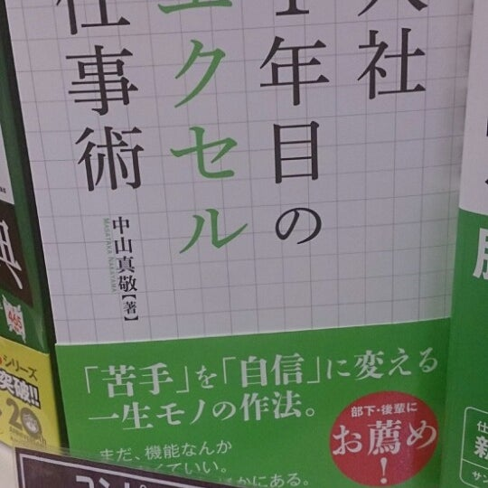 Photo taken at Book 1st. by nagi2100 on 7/1/2014