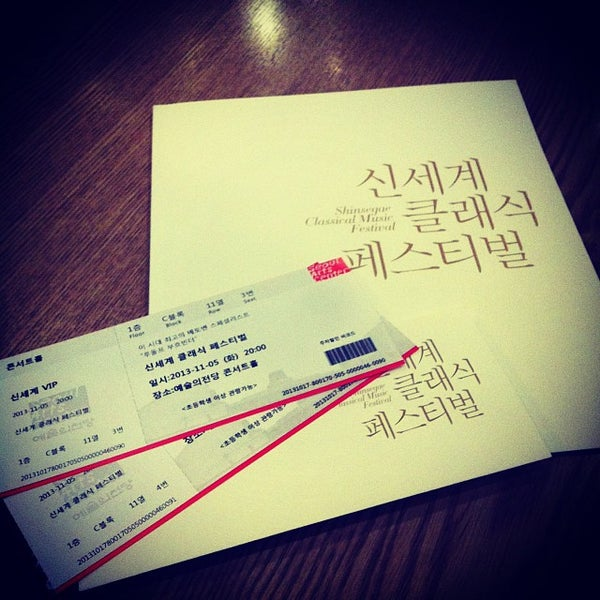 Photo taken at 예술의전당 (Seoul Arts Center) by Kyum K. on 11/5/2013