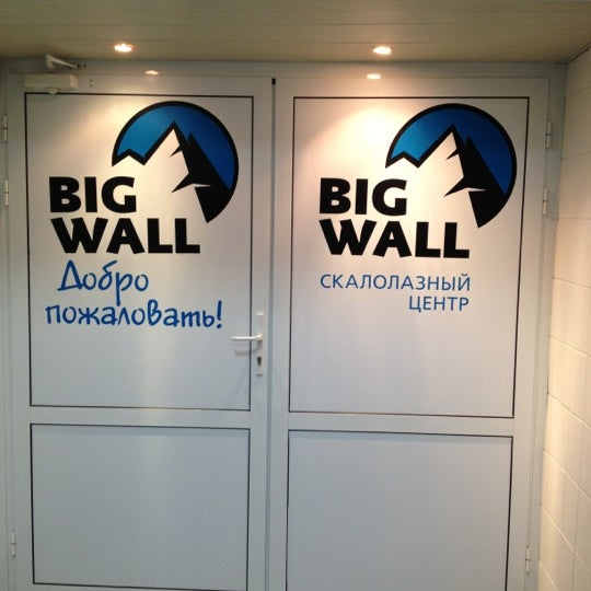 Photo taken at BigWall by Maria A. on 11/18/2012