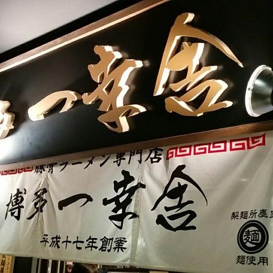 Photo taken at 博多 一幸舎 博多デイトス店 by Yoshihiro K. on 3/24/2015