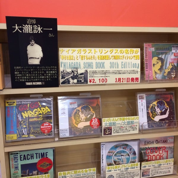 Photo taken at TOWER RECORDS 郡山店 by Gassi on 1/1/2014