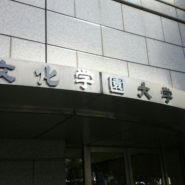 Photo taken at Bunka Gakuen University by こやお on 11/22/2014