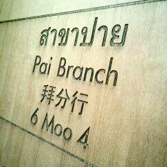 Photo taken at ธนาคารกสิกรไทย (Kasikorn bank) by Kanok C. on 12/29/2010