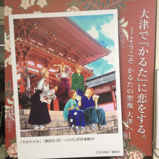 Photo taken at Ōtsu Station by Rin M. on 3/25/2012