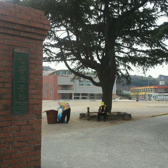 Photo taken at 성황초등학교 by eunmi o. on 4/9/2012