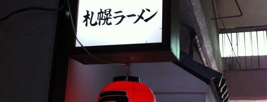 札幌ラーメン is one of Ramen shop in Morioka.
