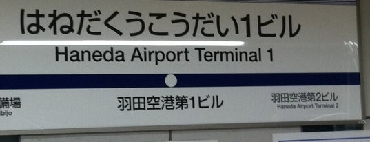 Haneda Airport Terminal 1 Station is one of 関東の駅百選.