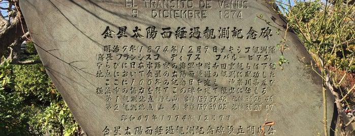 金星太陽面経過観測記念碑 is one of 歴史(明治~).