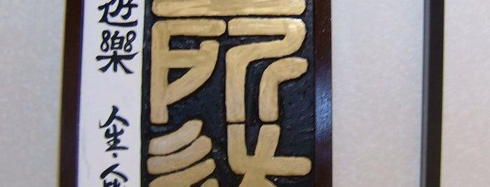創価学会 広宣流布大誓堂 is one of 創価学会 Sōka Gakkai.