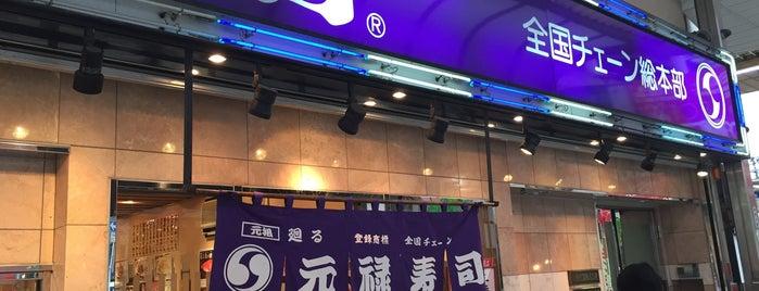 元禄寿司 本店 is one of the 本店.