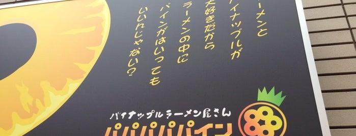 パイナップルラーメン屋さん パパパパパイン is one of TO-DO 食事.