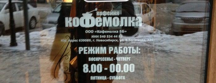 Кофемолка is one of Бесплатный Wi-Fi в Новосибирске.
