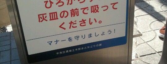 銀座一丁目 喫煙所 is one of 喫煙所.