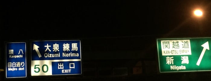 大泉JCT is one of 高速道路.