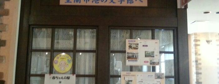 港の文学館 is one of 地元観光案内.