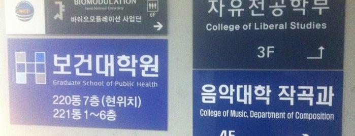 서울대학교 220동 종합연구동 is one of Seoul Natl Univ.
