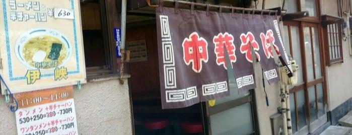 中華そば 伊峡 is one of お気に入りの ラーメン.