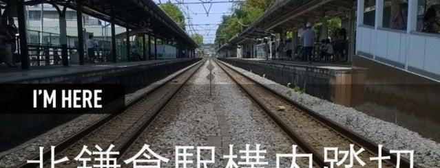 北鎌倉駅構内踏切 is one of ☆.