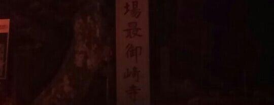 室戸山 明星院 最御崎寺 (第24番札所) is one of 四国八十八ヶ所霊場 88 temples in Shikoku.