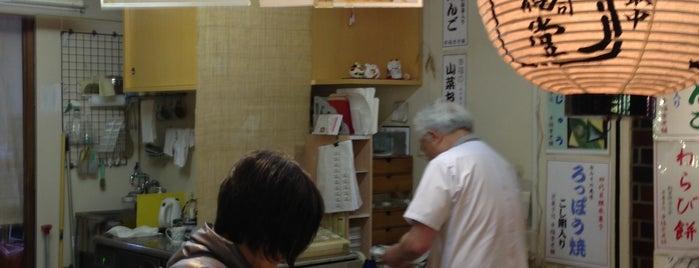 幸福堂錦店 is one of 和菓子/京都 - Japanese-style confectionery shop in Kyo.
