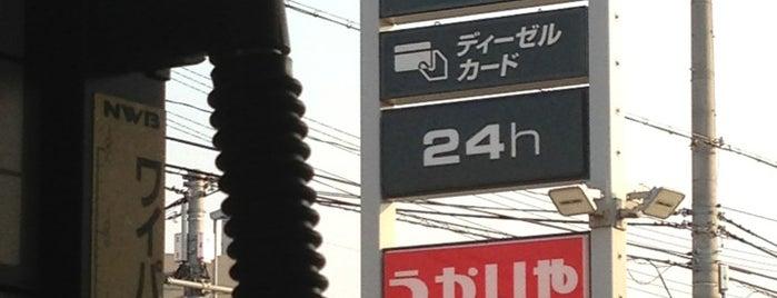 出光 西宮北口SS is one of 兵庫県阪神地方南部のガソリンスタンド.