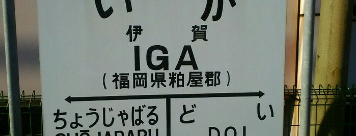Iga Station is one of JR.