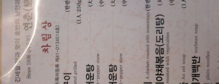 연춘 is one of 한국인이 사랑하는 오래된 한식당 100선.
