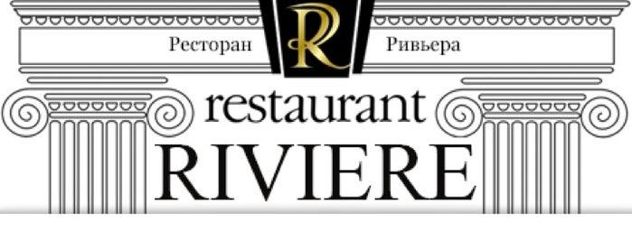Ривьера is one of VISA Мир Привилегий 2013 (рестораны) (Москва).