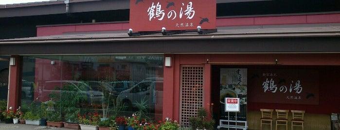 天然温泉『鶴の湯』 is one of 温泉.