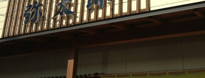 弥太郎 is one of Ramen shop in Morioka.